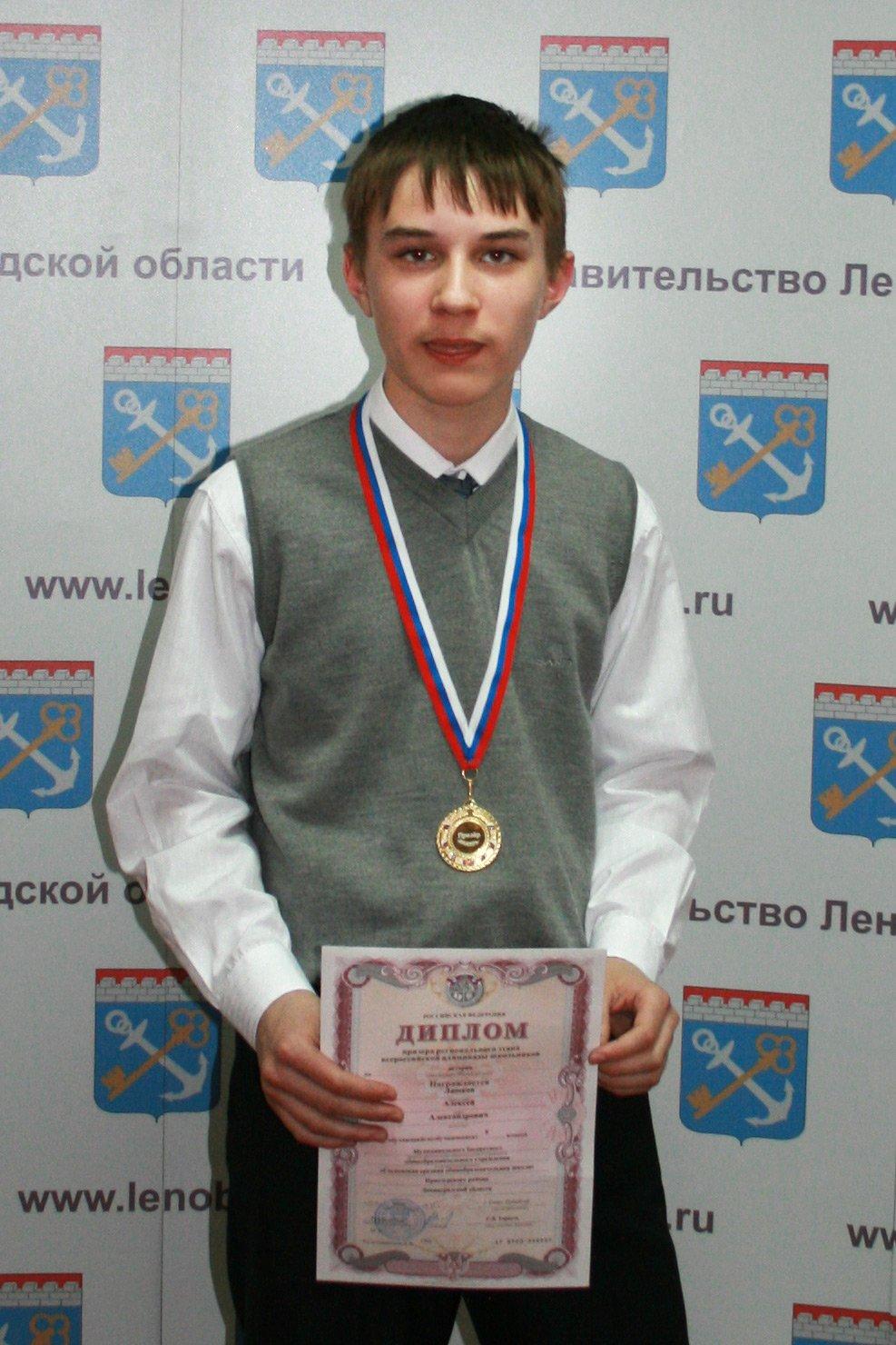 Лашков Алексей