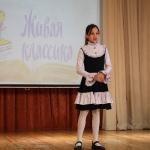 Муниципальный этап Всероссийского конкурса «Живая классика» 2021